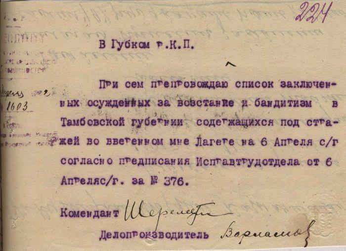 Сопроводительная записка. апрель 1922 г. // ЦДНИ ТО. - Ф. 1. - Оп. 1. - Д. 56. - Л. 224.