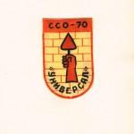Эмблемы студенческих строительных отрядов