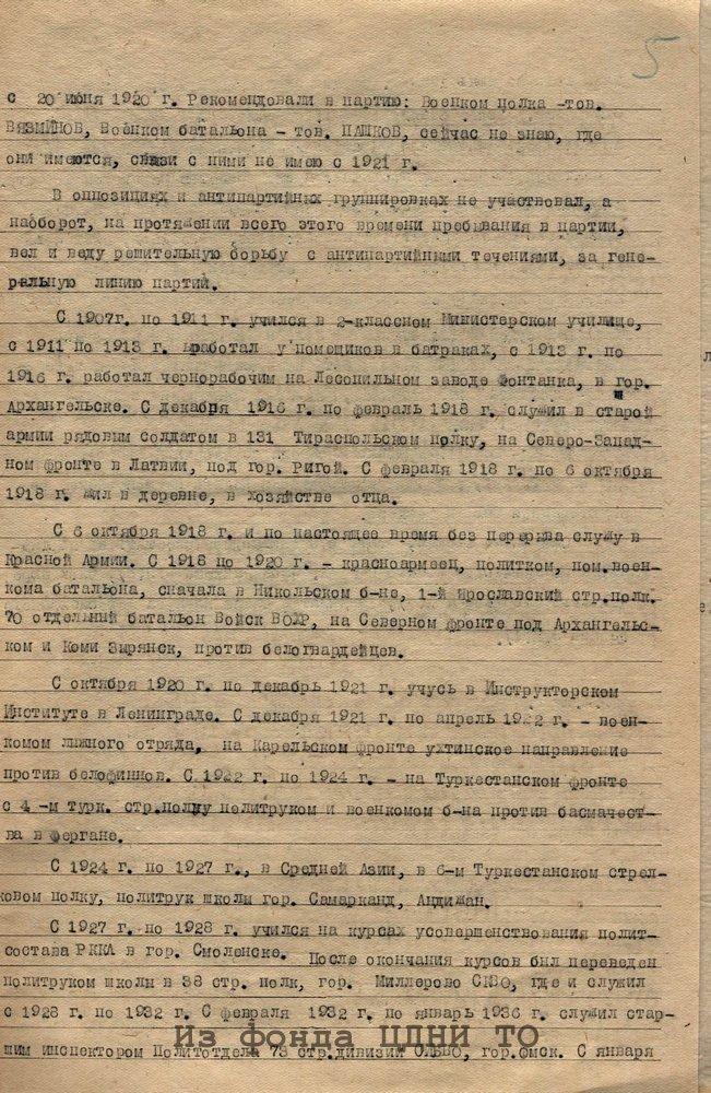 Автобиография Русанова И. И. ЦДНИ ТО. Ф. 80. Оп. 2. Д. 4304. Л. 5.