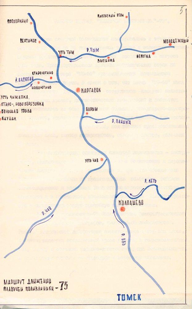 Маршрут движения плавучей поликлиники. Из отчета о работе плавучей поликлиники за 1975 г. 1975 г. ЦДНИ ТО. Ф. 608. оп. 46, д. 128, л. 5.