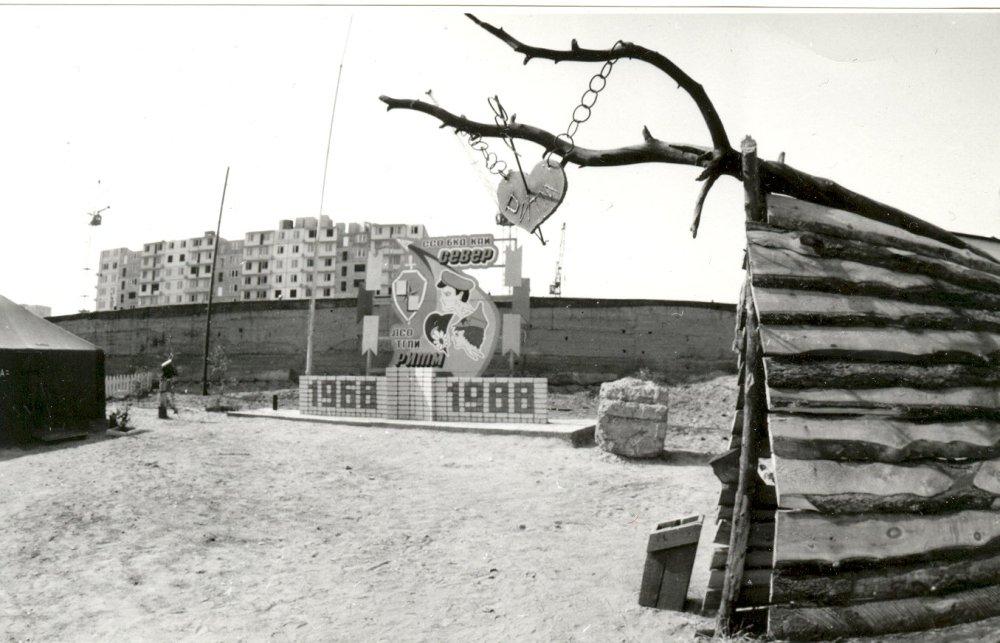 ССО 'Север' 1968-1988 гг. Фото предоставлено А. В. Литвиновым
