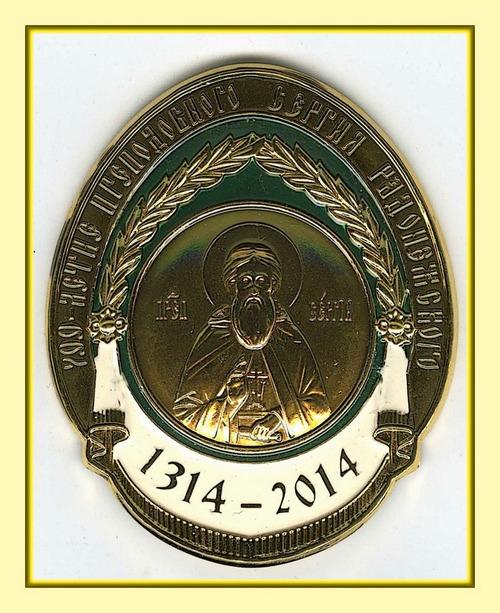 Патриарший знак '700-летие Преподобного Сергия Радонежского' во внимание к трудам на благо Святой Церкви.
