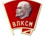 100 лет РКСМ — ВЛКСМ — РСМ