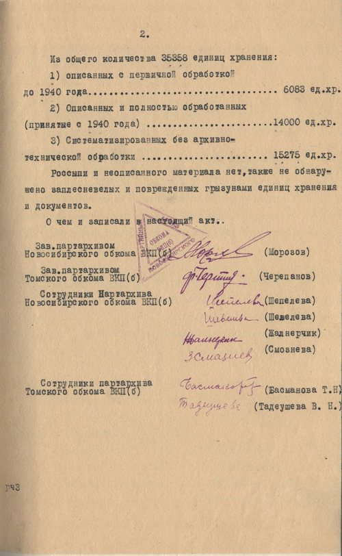 Акт передачи и приема архивных документов. 4 февраля 1946 г. ЦДНИ ТО. - Ф. 5639. - Оп. 1. - Д. 6. - Л. 2.