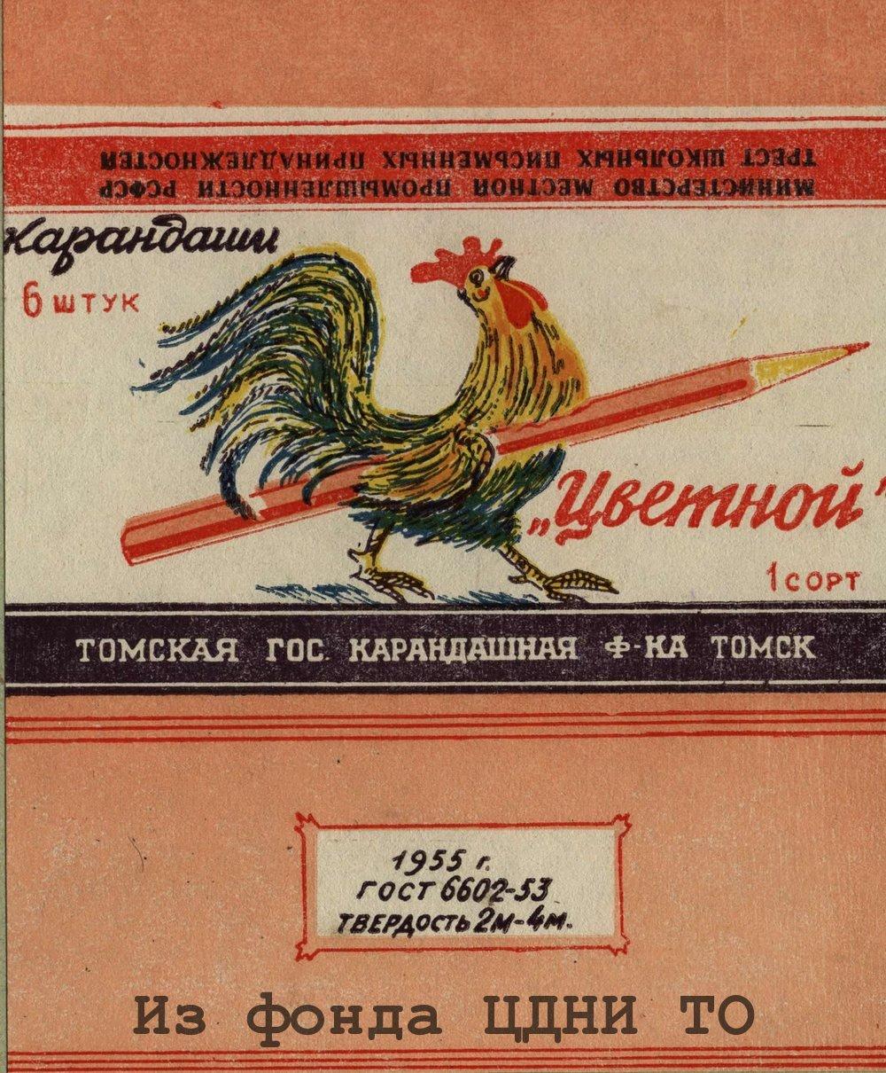 Этикетка на карандаши 'Цветной'. 1955 г. Из альбома цветной печати типографии №1 Полиграфиздата. ЦДНИ ТО. Ф. 5599. Оп. 7. Д. 1а.