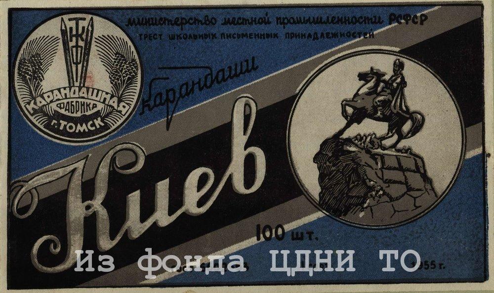 Этикетка на карандаши 'Киев'. 1955 г. Из альбома цветной печати типографии №1 Полиграфиздата. ЦДНИ ТО. Ф. 5599. Оп. 7. Д. 1а.