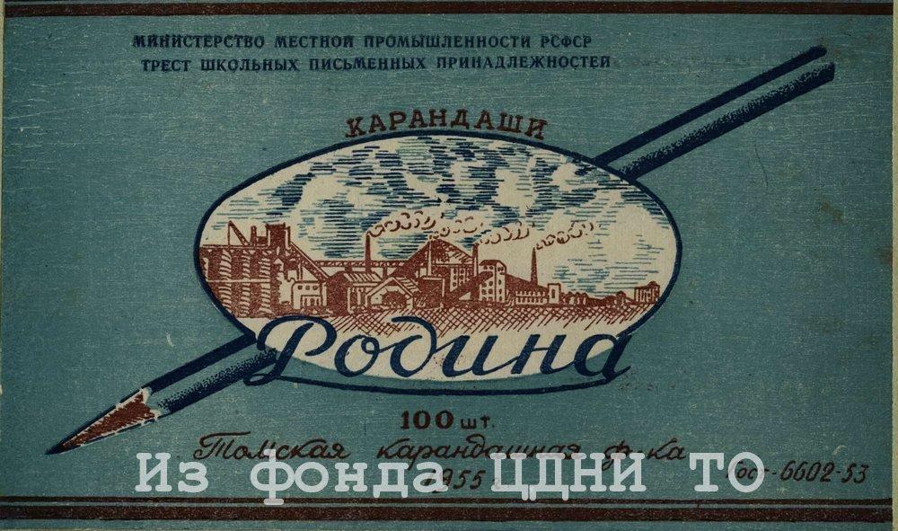 Этикетка на карандаши 'Родина'. 1955 г. Из альбома цветной печати типографии №1 Полиграфиздата. ЦДНИ ТО. Ф. 5599. Оп. 7. Д. 1а.
