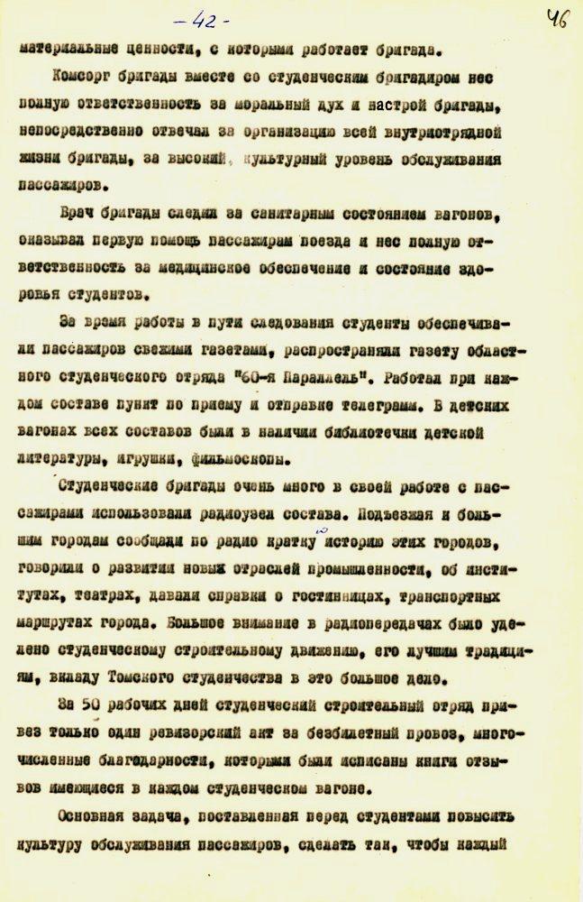 Из отчета о работе отряда проводников 'Голубая стрела' за 1970 г. ЦДНИ ТО. Ф. 608.- Оп. 57.- Д. 1.- Л. 44-47.
