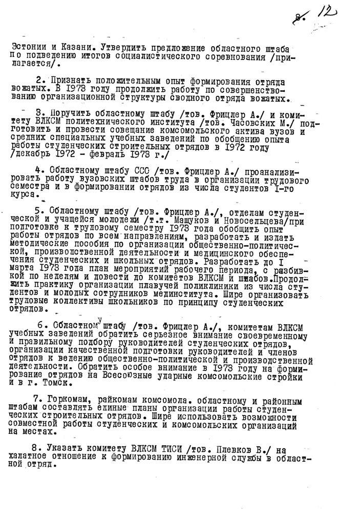 Об итогах работы ССО в 1972 г. и задачах комсомольских организаций в подготовке к 1973 г. ЦДНИ ТО. Ф. 608.- Оп. 42.- Д. 52.- Л. 12.