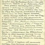 Письмо М.М. Щеглова в горком ВКП(б) с благодарностью за улучшение жилищных условий. 5 мая 1943 г. ЦДНИ ТО. – Ф. 80. – Оп. 3. – Д. 255. – Л. 18.