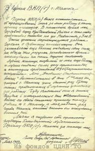 Письмо М.М. Щеглова в горком ВКП(б) с благодарностью за улучшение жилищных условий. 5 мая 1943 г. // ЦДНИ ТО. – Ф. 80. – Оп. 3. – Д. 255. – Л. 18.