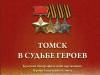 Новое издание о томичах — Героях Советского Союза и кавалерах ордена Славы