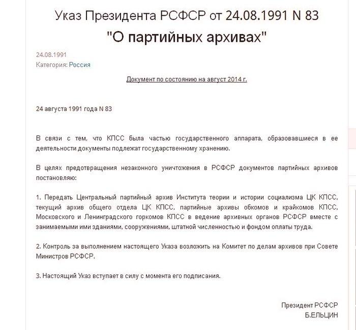 Указ Президента РСФСР от 24.08.1991 № 83