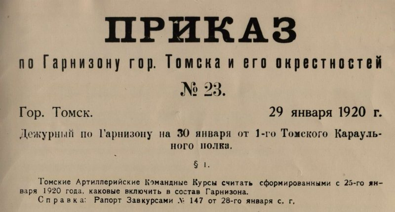 Из приказа по гарнизону г. Томска № 23 от 29 января 1920 г. // ЦДНИ ТО. – Ф. 4204. – Оп. 4. – Д. 418. – Л. 2.