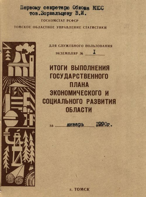 Обложка бюллетеня за январь-ноябрь 1990 // ЦДНИ ТО. - Ф.607. - Оп. 36. - Д. 5.