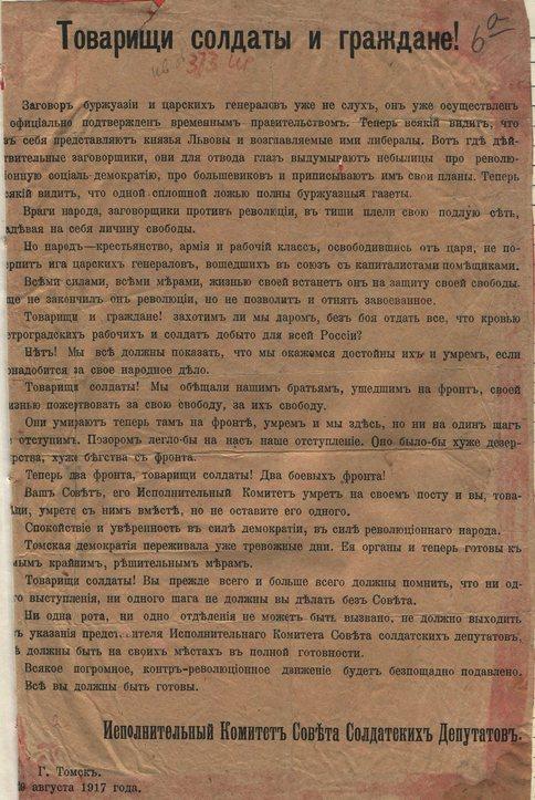 Воззвание исполнительного комитета Совета солдатских депутатов от 20 августа 1917 г. // Ф. 4204. - Оп.1. - Д. 3. - Л. 6а.
