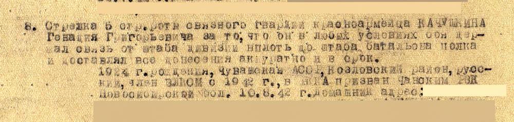 "Наградной лист Качушкина Г. Г. 1943 г. // ОБД ""Подвиг народа"""