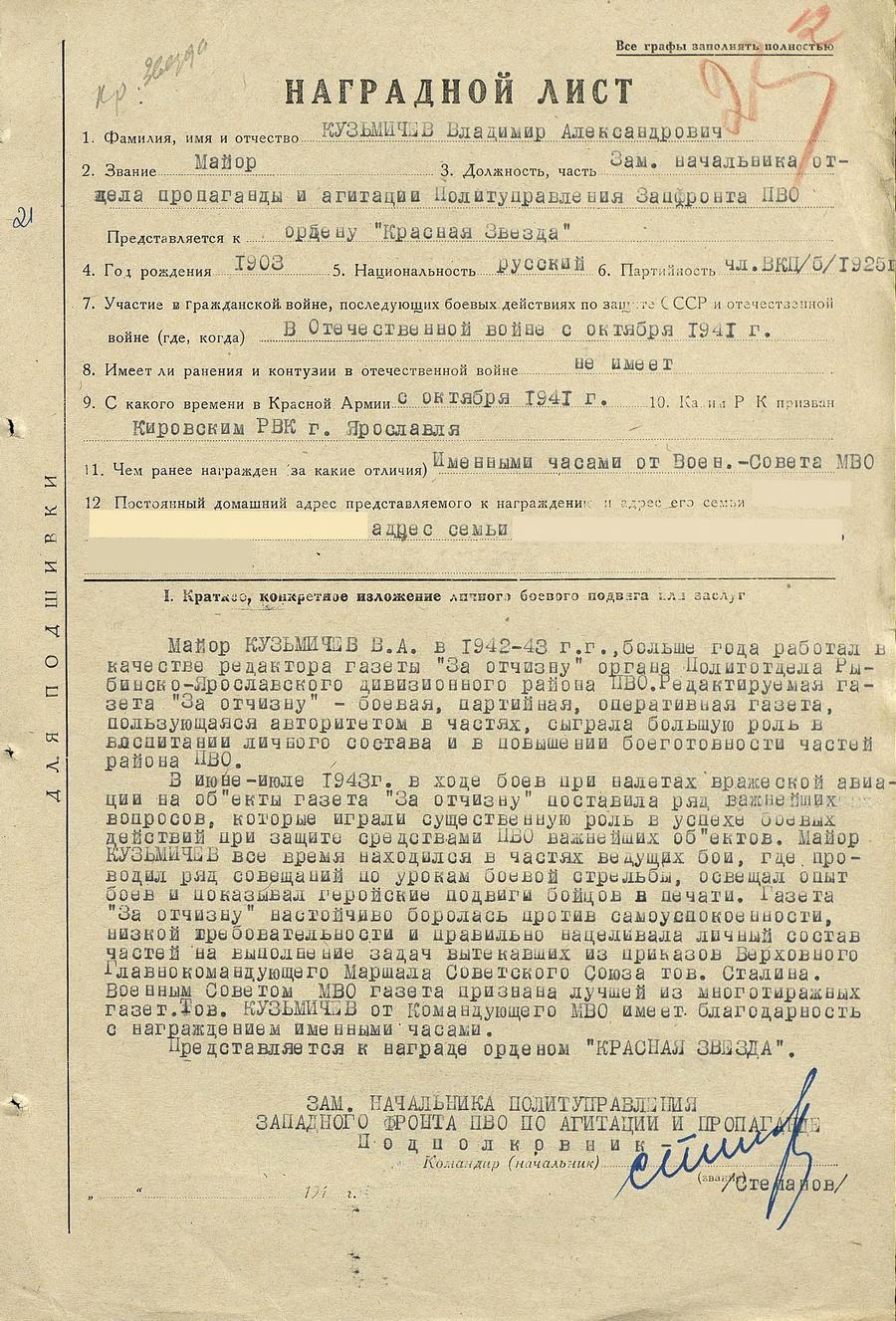 """Наградной лист Кузьмичева В. А. 1948 г. // ОБД """"Подвиг народа"""""""