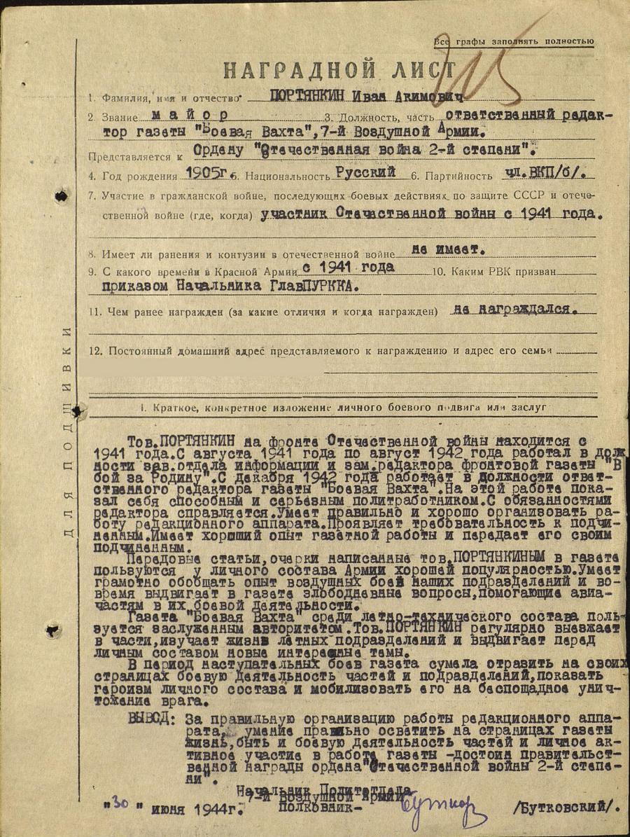 """Наградной лист Портянкина И.А. 1944 г. // ОБД """"Подвиг народа"""""""