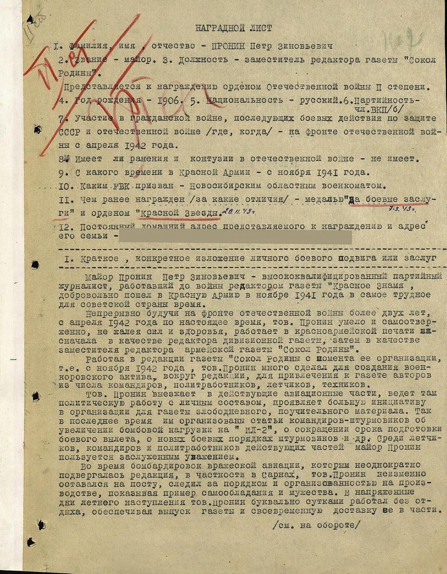 "Наградной лист Пронина П. З. 1944 г. // ОБД ""Подвиг народа"""