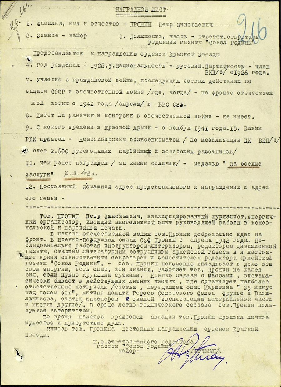 "Наградной лист Пронина П. З. 1943 г. // ОБД ""Подвиг народа"""