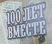 """Газете """"Красное знамя""""-100: начало юбилейных мероприятий"""