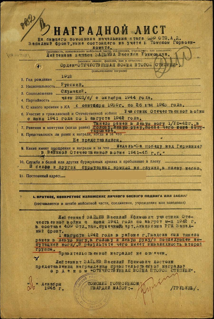 """Наградной лист Зайцева В. Е. 1946 г. // ОБД """"Подвиг народа"""""""