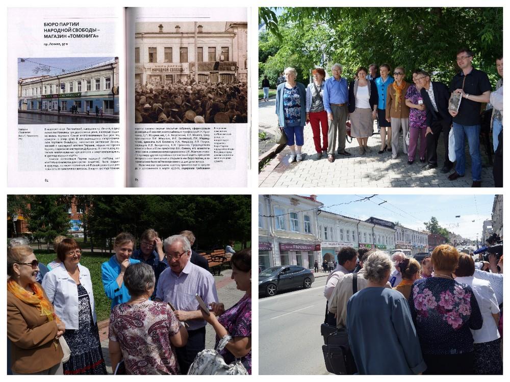 Экскурсия по революционным местам Томска. 28.06.2017