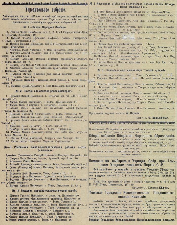 Кандидаты в члены Учредительного собрания по Томскому избирательному округу // Путь народа. - 1917. - 29 октября.