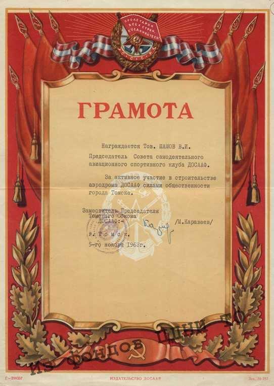 Грамота Томского обкома ДОСААФ. 5 ноября 1963 г. // ЦДНИ ТО. - Ф. 5658. - Оп. 1. - Д.177.