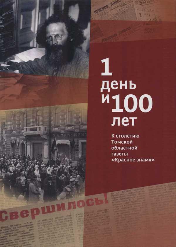 """Обложка книги """"1 день и 100 лет"""""""
