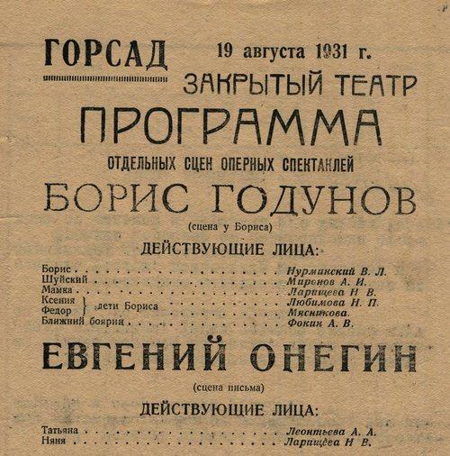 Афиша 1931 г. // ЦДНИ ТО. - Ф. 80. - Оп. 1. - Д. 156. - 59ob.