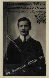 Ф. М. Галинский. 1915 г. // ЦДНИ ТО. - Ф. 4204. - Оп. 4. - Д. 306.