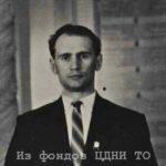 Коньков Владимир Иванович (октябрь 1956 - сентябрь 1962)