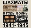 Шахматы в годы войны
