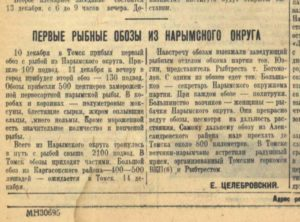 Первые рыбные обозы из Нарымского округа // Красное Знамя. - №159. - 12 декабря 1942 г.