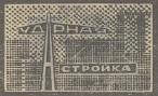 Под знаком комсомола: выставка архивных документов