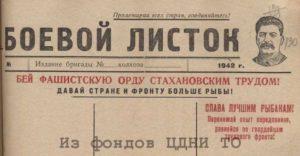 Боевой агитационный листок. 1942