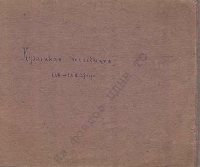 Фотоальбом «Кузнецкая экспедиция». Фото, сделанные Л. А. Вишневским во время экспедиции [с В. А. Хахловым],  июль – август 1927 г. ЦДНИ ТО. Ф. 5880. Оп. 1. Д. 124. Л. 1.