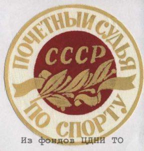 Судейский знак С.К. Иконникова. ЦДНИ ТО. Ф. 6177. Оп. 1. Д. 189.