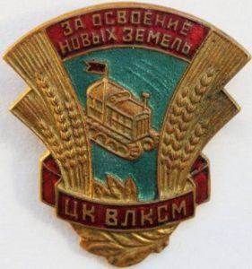 Знак «За освоение новых земель» учрежден Бюро ЦК ВЛКСМ в мае 1954 года