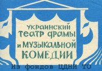 Гастроли Николаевского украинского театра драмы и музыкальной комедии в Томске. 1 – 27 июля 1986 г.