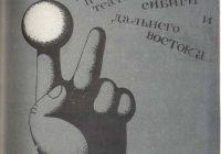II фестиваль театра кукол Сибири и Дальнего Востока в Томске. 1986 г.