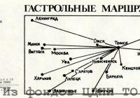 Карта гастрольных маршрутов Томского драматического театра. Середина 1980-х гг.