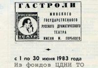 Гастроли Минского драматического театра им. Горького в Томске с 1 по 30 июня 1983 г.