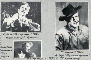 Из юбилейного буклета В. И. Семенова. 1996 г. // ЦДНИ ТО. Ф. 5692. Оп. 1. Д. 49.