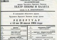Гастроли Свердловского театра оперы и балета им. Луначарского в Томске. Июль 1984 г.