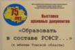 Межархивная выставка к 75-летию области