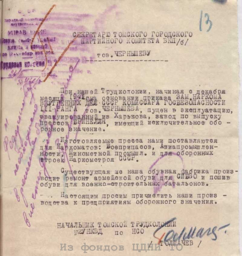 Записка начальника Томской трудколонии № 2. 1942 г. ЦДНИ ТО. Ф. 80. Оп. 3. Д. 171.