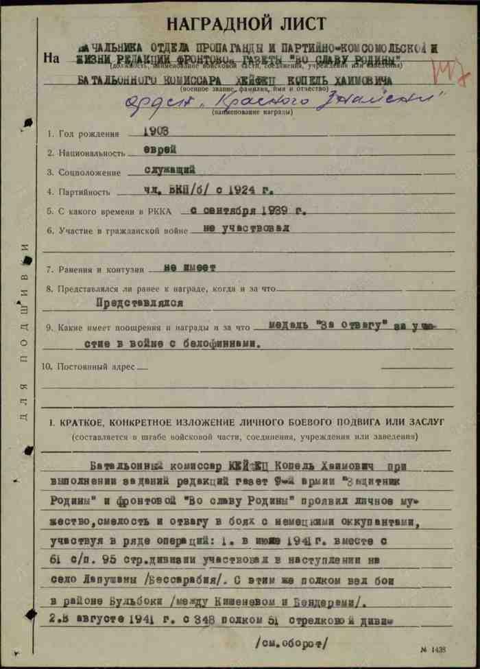 Наградной лист Хейфеца К. Х. 1942 г. //ЭБД «Подвиг народа в Великой Отечественной войне 1941-1945 гг.»